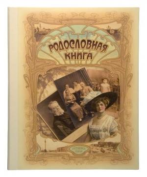 Для родословной диск книги